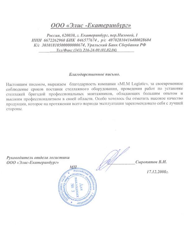 """Благодарственное письмо от компании """"ООО Элис-Екатеринбург"""""""