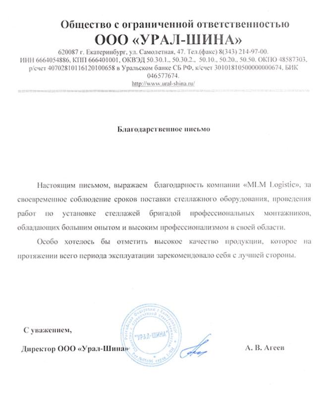 """Благодарственное письмо от компании """"Урал Шина"""""""